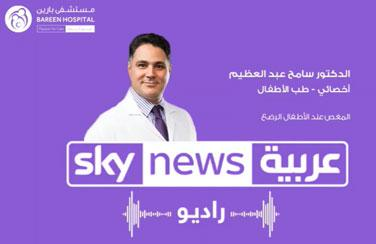 Bareen International Hospital is on the radio with Dr. Sameh Abdulmagid about colic in infants.